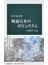 戦前日本のポピュリズム 日米戦争への道(中公新書)