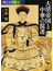 大清帝国と中華の混迷(講談社学術文庫)