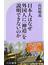 日本人はなぜ外国人に「神道」を説明できないのか(ベスト新書)