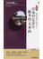 図説一度は訪ねておきたい!日本の七宗と総本山・大本山(青春新書INTELLIGENCE)