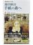 藤田嗣治手紙の森へ(集英社新書)