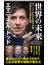 世界の未来 ギャンブル化する民主主義、帝国化する資本主義(朝日新書)