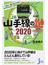 ぐるり一周34.5キロJR山手線の謎2020(じっぴコンパクト新書)
