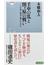 壬申の乱と関ケ原の戦い なぜ同じ場所で戦われたのか(祥伝社新書)