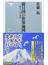 親日国の世界地図 236のデータで実証(祥伝社新書)