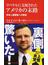 リベラルに支配されたアメリカの末路 日本人愛国者への警告(ワニブックスPLUS新書)