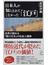 日本人が知らされてこなかった「江戸」 世界が認める「徳川日本」の社会と精神(SB新書)