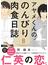 アヤメくんののんびり肉食日誌 8 (FC swing)