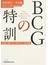 BCGの特訓 成長し続ける人材を生む徒弟制(日経ビジネス人文庫)