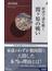 経済で謎を解く関ケ原の戦い(青春新書INTELLIGENCE)
