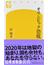 オリンピック恐慌(幻冬舎新書)