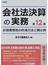会社法決算の実務 計算書類等の作成方法と開示例 第12版