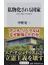 私物化される国家 支配と服従の日本政治(角川新書)