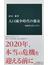 人口減少時代の都市 成熟型のまちづくりへ(中公新書)