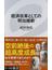 経済改革としての明治維新(イースト新書)