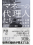 マネーの代理人たち ウォール街から見た日本株(ディスカヴァー携書)