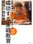 世界基準の子どもを育てる成功する家庭教育最強の教科書 2020年度小学校英語改革先取り!
