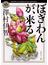 ぼぎわんが、来る(角川ホラー文庫)