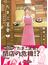 たまこ定食 6 注文のいらないお店 (JOUR COMICS)(ジュールコミックス)