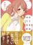 ふくらみふくらむ 水瀬マユ作品集 (ACTION COMICS)(アクションコミックス)