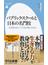 パブリック・スクールと日本の名門校 なぜ彼らはトップであり続けるのか(平凡社新書)