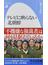 テレビに映らない北朝鮮(平凡社新書)