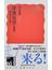 津波災害 減災社会を築く 増補版(岩波新書 新赤版)
