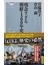残念すぎる朝鮮1300年史(祥伝社新書)