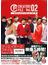 クリエイターズ・ファイル Vol.02 BOOK&DVD2枚組スペシャル・セット