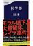医学部(文春新書)