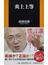 炎上上等(扶桑社新書)