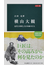 横山大観 カラー版 近代と対峙した日本画の巨人(中公新書)
