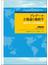 プレデール立地論と地政学 経済のグローバル化と国家の限界