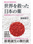世界を救った日本の薬 画期的新薬はいかにして生まれたのか?(ブルー・バックス)