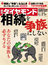 週刊ダイヤモンド 2018年2/17号 [雑誌]
