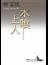 木喰上人(講談社文芸文庫)
