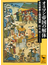 オスマン帝国の解体 文化世界と国民国家(講談社学術文庫)