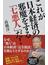 これが日本経済の邪魔をする「七悪人」だ!(SB新書)