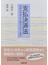 支払決済法 手形小切手から電子マネーまで 第3版