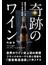 奇跡のワイン 世界のワイン史上初の発想 フランスのカーヴと同じ環境を「酸素無透過袋」に移入する 夢見るおいしさ EU・日本で特許