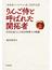 りんご侍と呼ばれた開拓者 汚名を返上した旧会津藩士の軌跡 「北海道ノンフィクション賞」受賞作品集