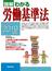 図解わかる労働基準法 2018−2019年版