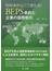 租税条約はこう変わる!BEPS条約と企業の国際取引