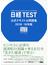 日経TEST公式テキスト&問題集 2018−19年版