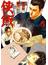 俠飯 5 (ヤングマガジン)(ヤンマガKC)