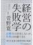 経営の失敗学(日経ビジネス人文庫)