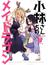 小林さんちのメイドラゴン 7 (ACTION COMICS)(アクションコミックス)