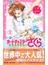 小説アニメカードキャプターさくら クリアカード編2(講談社KK文庫)