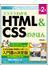 スラスラわかるHTML&CSSのきほん サンプル実習 第2版