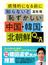 感情的になる前に知らないと恥ずかしい中国・韓国・北朝鮮Q&A